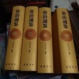 资治通鉴(1--4册、岳麓书社)