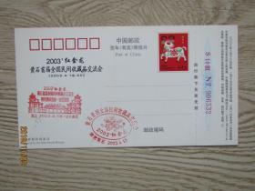 2003年贺年有奖名信片[2003红金龙黄石首届全国民间收藏品交流会]