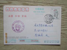 1992年贺年有奖名信片[盖发行纪念戳]