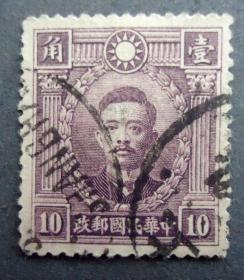 邮票  民普 21香港商务版烈士像邮票 1角 信销
