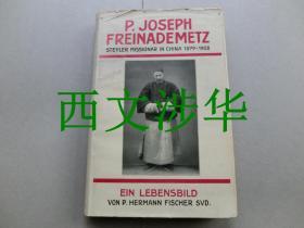 【现货 包邮】【山东系列之16】《福若瑟神父在中国 1879~1908》1936年初版 鲁南传教第一人 济宁戴庄花园  兖州天主教堂人物  带书衣  Joseph Freinademetz