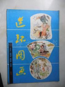 连环图画1980.1