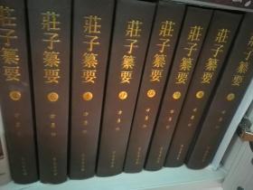 庄子纂要(精装 全八册)