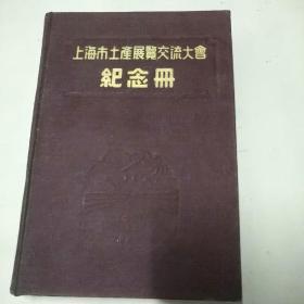 老日记本一一上海市土产展览交流大会纪念册(精装)。写了四分之一,85品