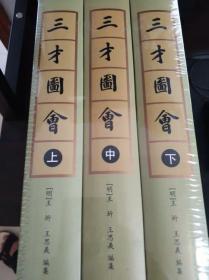 三才图会(全三册)上中下