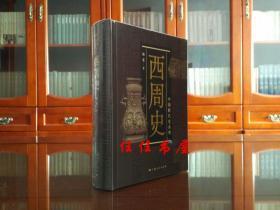 西周史(中国断代史系列,精装)