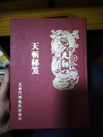 武术奇书 《天斩秘笈》吴锡麟 著  民国67年初版精装