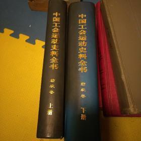 中国工会运动史料全书