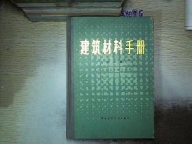 建筑材料手册 第二版