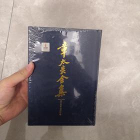 章太炎全集·说文解字授课笔记