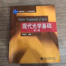 """普通高等教育""""十一五""""国家级规划教材:现代光学基础(第2版)"""