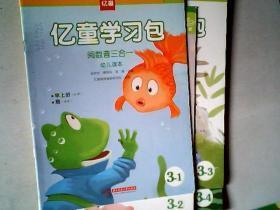亿童学习包 阅数音三合一.3-6岁3-1---3-8八册 作者 : 余珍有