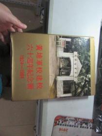 黄埔军校建校六十周年纪念册(有李其实简介,黄埔军校专用章收据,剪报如图 。