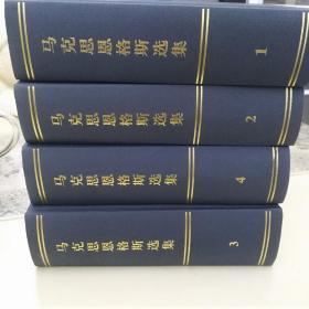 马克思恩格斯选集(全4册硬精装,原箱装)