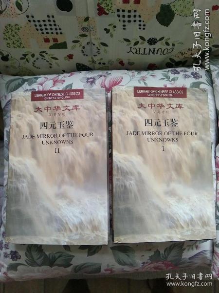 大中华文库四元玉鉴汉英对照全套两册