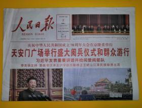人民日报2019年10月2日 国庆70周年大阅兵