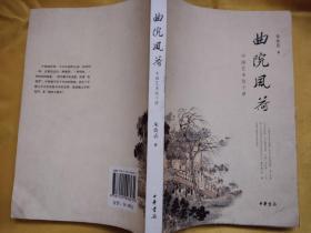 曲院风荷  中国艺术论十讲