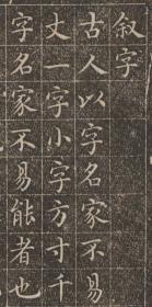 1882詹孟举 詹希元小楷 叙字 停云馆帖。拓片尺寸31.13*82.3厘米。宣纸原色微喷印制,