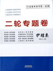 2020年山东省春季高考护理类二轮专题卷专项综合测试卷