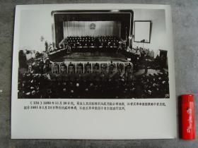 超大尺寸老照片:【※ 1981年,最高人民法院对林彪,江青反革命集团案的十名主犯进行宣判 ※】