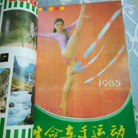 生命在于运动1985年第1、2、3、4期合订本