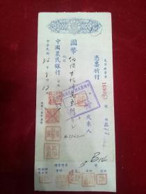 民国36年~中国农民银行~~国币伍佰贰拾万元