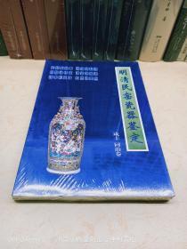 明清民窑瓷器鉴定