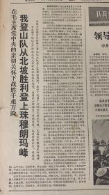 山西日报 1975年5月28日 1-我国登山队从北坡胜利登上   珠穆朗玛峰 10元
