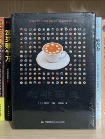 咖啡事典(全新塑封)
