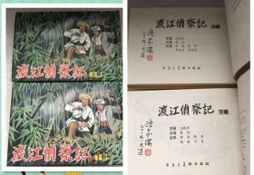 【签名本】连环画渡江侦察记50开小精装 绘画 张家瑞