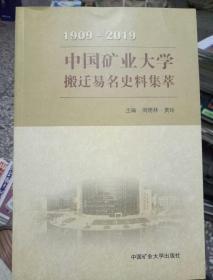 中国矿业大学搬迁易名史料集萃(1909-2019)