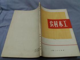 农村木工--上海人民出版社【有毛主席语录】库存书未阅