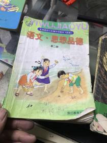 义务教育六年制小学课本(试用) 语文·思想品德第二册.
