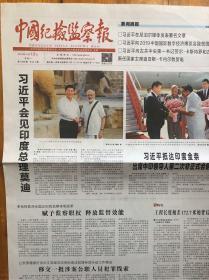 中国纪检监察报,2019年10月12日,会见印度总理莫迪。第7269期,今日4版。
