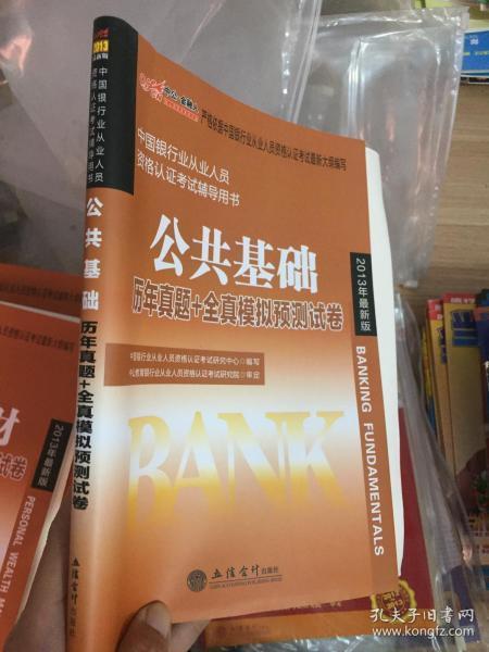 中公·2014中国银行业从业人员资格认证考试辅导用书:公共基础历年真题+全真模拟预测试卷(新版)