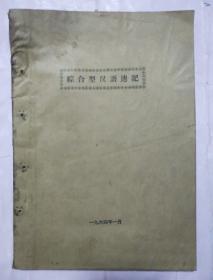 综合型汉语速记