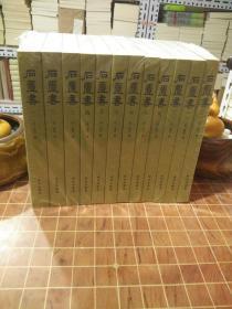 石匮书 全12册 平装