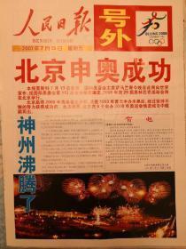 人民日报2001年7月13日北京申奥成功号外