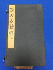 民国北京商务印书馆白纸精印《说文古籀补补》大开本一函四册全
