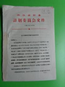 1978年 浙江省鄞县计划委员会文件(78 69)《关于开展砖瓦质量大检查的通知》【共印30份】