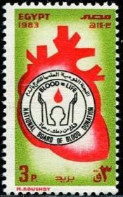 埃及1983:心脏健康日 1全新