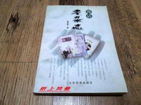 """""""民国书刊收藏家""""谢其章先生 亲笔签名、钤印本:《漫话老杂志》(谢先生的处女作)多书影 初版本"""