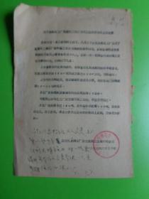 1978年 浙江省鄞县计划委员会《关于鄞县化工厂五硫化二磷主车间土基情况研究会纪要》