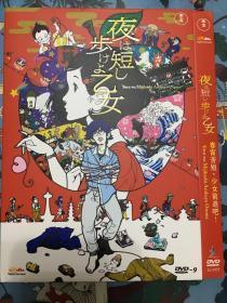 日本 动画 汤浅政明 春宵苦短,少女前进吧! 夜は短し歩けよ乙女 (2017) DVD