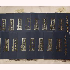 正一天师科书集  15册齐全 龙虎山天师府斋醮法事规范书
