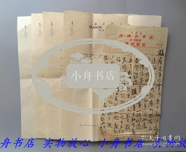 著名实业家、华侨领袖、美国华商总会创始会长 应行久(1914-2001) 1950年重要毛笔信札一通 附应行久盖章的1947年立人化工厂英文打印信函四份 272
