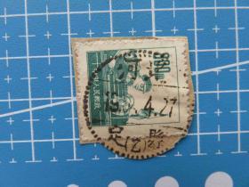 普6工人邮票800圆--销邮戳4月27日河北定县(乙)-河北
