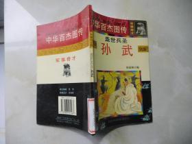 中华百杰图传·军事奇才篇:盖世兵圣孙武
