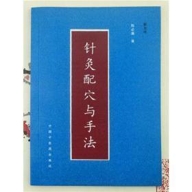 陈必廉 93年绝版好书 针灸配穴与手法 复原貌制作高清完整