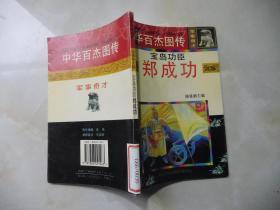 中华百杰图传·军事奇才篇:宝岛功臣郑成功
